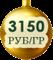 До 3150 руб./грамм
