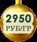 До 2950 руб./грамм