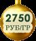 До 2750 руб./грамм